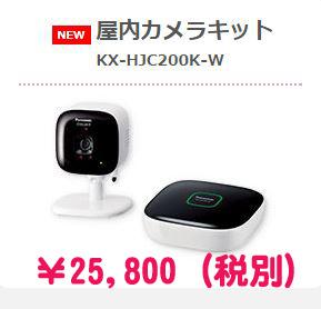 kx-hjc200k-wのコピー.jpg